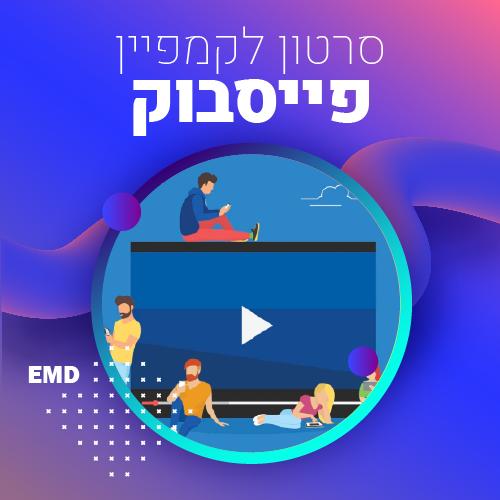 סרטון לקמפיין פייסבוק